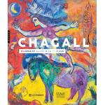 Exposition :Chagall, Du noir et blanc à la couleur, Aix En Provence